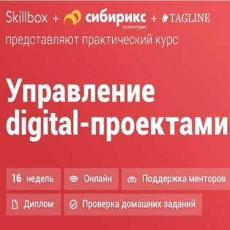 [Skillbox & Sibirix & Tagline] Управление digital-проектами (Выжимка курса) (2018)