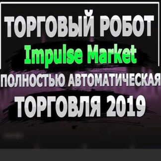 Советник Impulse Market 3.0 (без привязки) (2019)